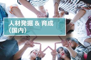 人材教育&育成(国内)イメージ