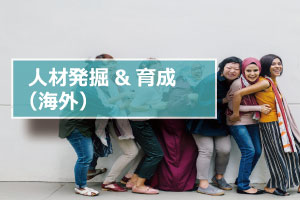 人材教育&育成(海外)イメージ